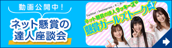ネット懸賞の達人座談会!動画公開中!