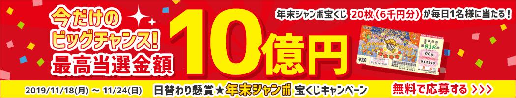 日替わり懸賞 年末ジャンボ宝くじキャンペーン