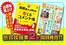 懸賞攻略本2冊同時発売!!