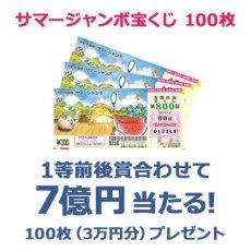 サマージャンボ宝くじ 3万円分(100枚)