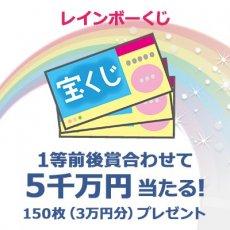 レインボーくじ 150枚(3万円分)