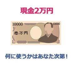 現金 2万円