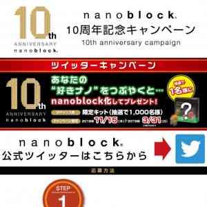 あなたの好きナノ nanoblock、限定キット