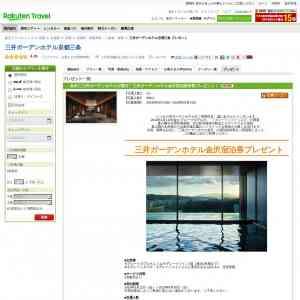 三井ガーデンホテル金沢宿泊券