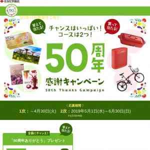 JCBギフトカード50万円分、シンガポール未来型植物園の旅 3泊5日ペアチケット、ギフトカタログ