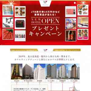 「JTB旅行券10万円分」や「ホテルウィング ペア宿泊券」など
