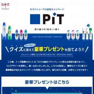 旅行券・スチーマー・モバイルバッテリー