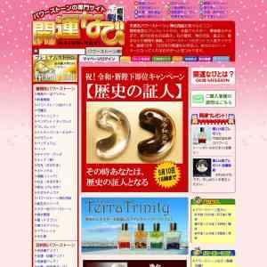 花ひらく恋 〜テラトリニティNo.001、ちっちゃな翡翠ブレス、ねこの手カッサCatSa、他