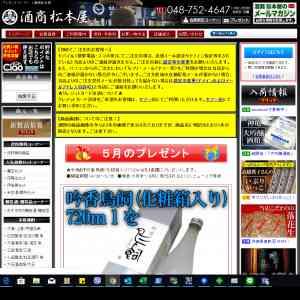 米焼酎『吟香鳥飼(化粧箱入り)720ml』