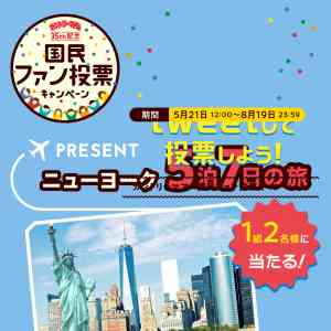 ニューヨーク旅行5泊7日