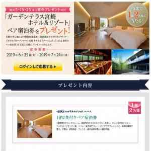 「ガーデンテラス宮崎 ホテル&リゾート」より、ペア宿泊券を1組2名様にプレゼント