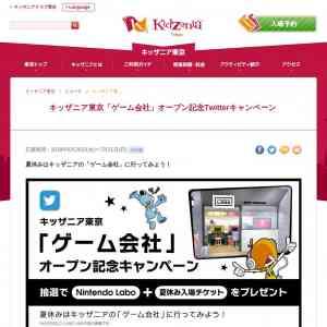 Nintendo Labo&チケット(東京)