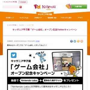 Nintendo Labo&チケット(甲子園)