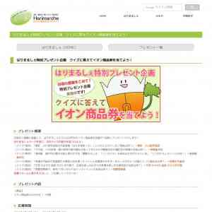 イオン商品券5,000円分
